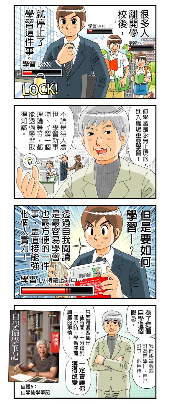 自學6漫畫3
