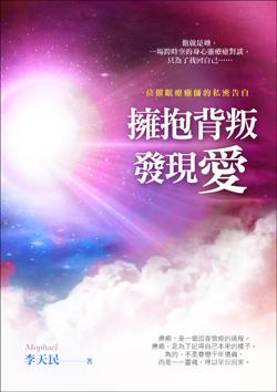 擁抱背叛,發現愛 (小).jpg