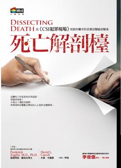 死亡解剖台(小).jpg