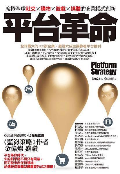 1106-平台革命單封面--NEW