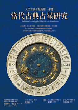當代古典占星封面.jpg