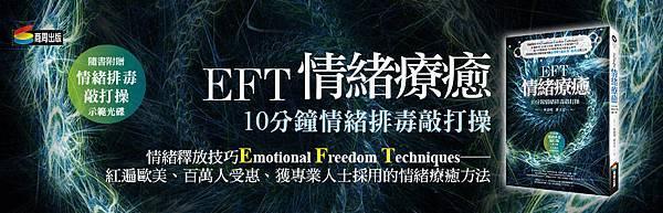 EFT-books-935x300.jpg