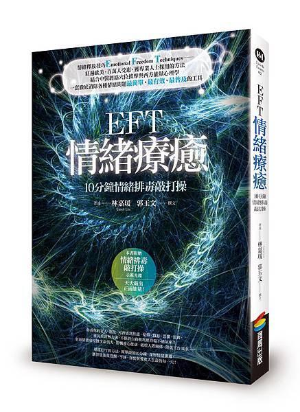 EFT情緒療法-立體書.jpg