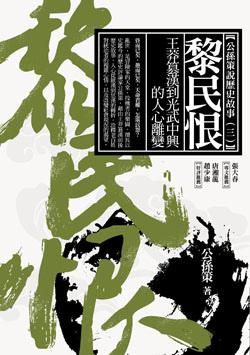 黎民恨(小).jpg