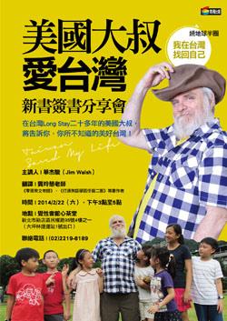 美國大叔愛台灣-新書海報A1.jpg