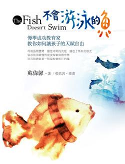不會游泳的魚(小).jpg