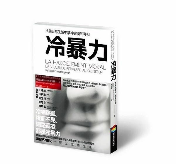 冷暴力立體書影01