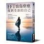 商周-EFT情傷療癒,找到全新的自己-立體書