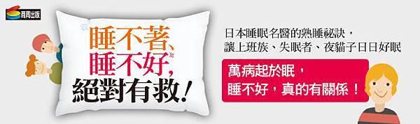 saving_sleep-cite-632x187