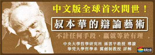 商周出版《叔本華的辯論藝術》BN - 誠品 535x190.jpg