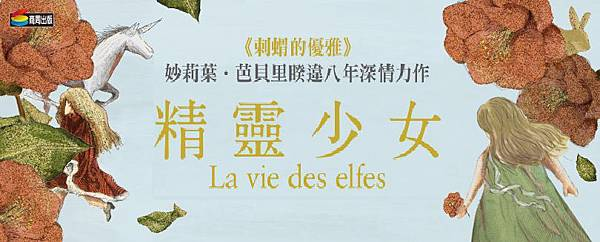 la_vie_des_elfes-taaze-810x326
