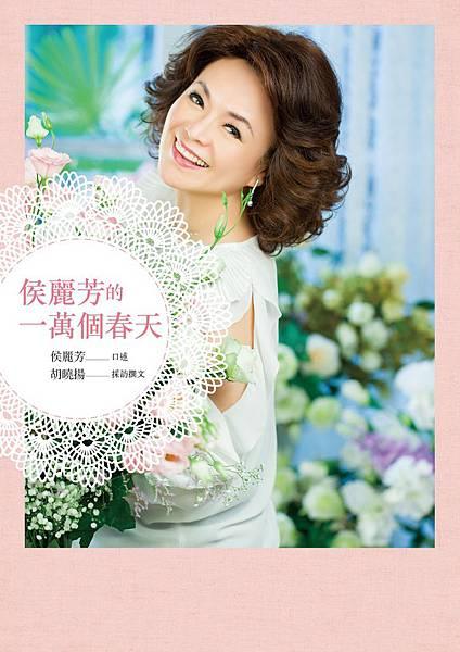 201606 商周出版《侯麗芳的一萬個春天》內頁採圖試閱 01