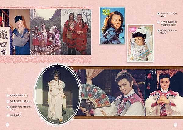 201606 商周出版《侯麗芳的一萬個春天》內頁採圖試閱 12