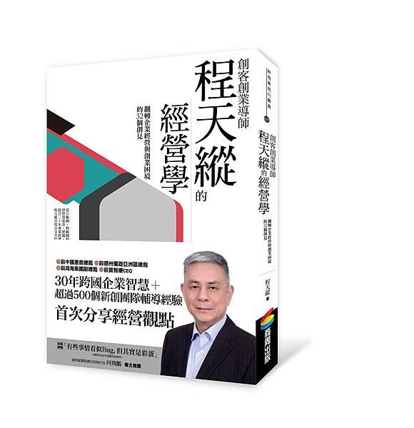 創客創業導師程天縱的經營學_立體書封+書腰