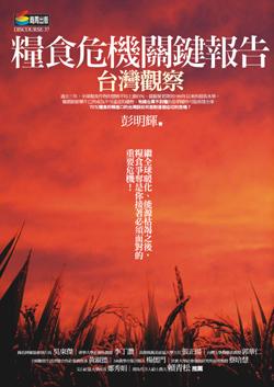糧食危機關鍵報告台灣觀察(中).jpg