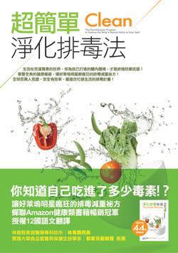 超簡單淨化排毒法(中).jpg