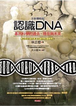 認識DNA(中).jpg