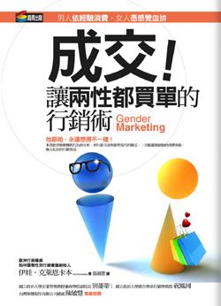 成交1讓兩性都買單的行銷術(中).jpg