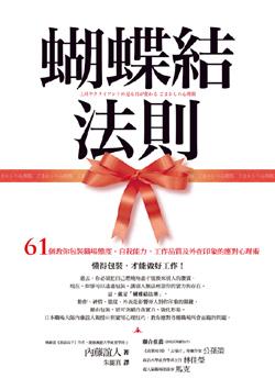 蝴蝶結法則(中).jpg