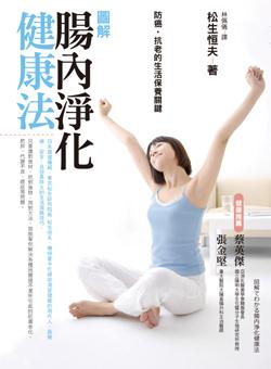 圖解 腸內淨化健康法(中).jpg