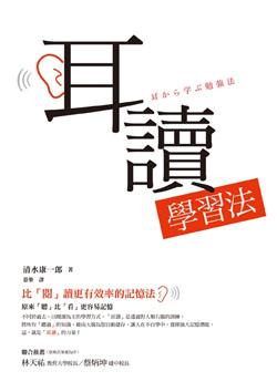 耳讀學習法(中).jpg