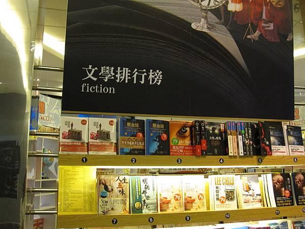 藤井樹新書《流浪的終點》高踞文學類暢銷書排行榜榜首