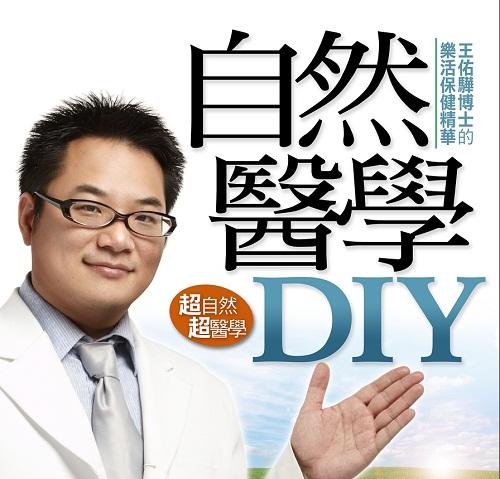 自然醫學DIY正封(已裁).jpg