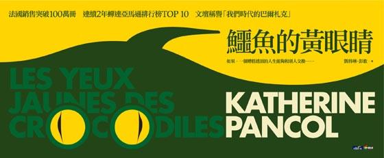 鱷魚的黃眼睛橫Banner.jpg