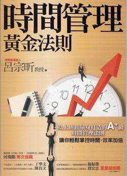 時間管理黃金法則(中).jpg