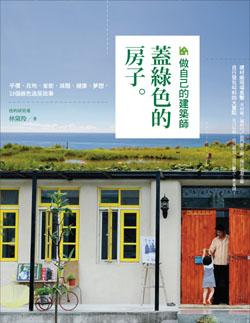蓋綠色的房子(中).jpg