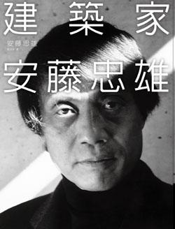 建築家安藤忠雄(中).jpg