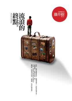 流浪的終點(中).jpg