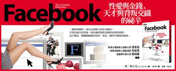 facebook橫Banner.jpg