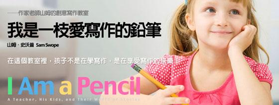 我是一枝愛寫作的鉛筆.jpg