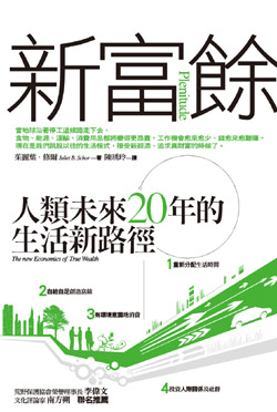 新富餘(中).jpg