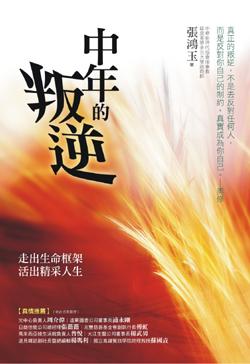 中年的叛逆(中).jpg