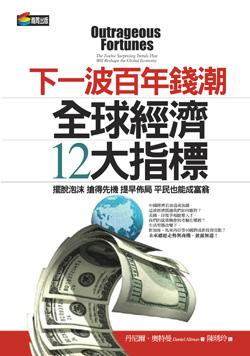 全球經濟12大指標(中).jpg