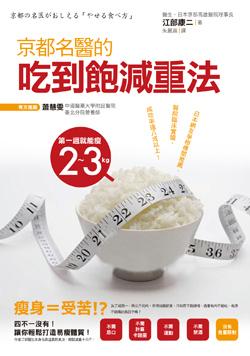 京都名醫吃到飽減重法(中).jpg