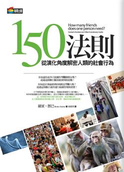 150法則(中) .jpg