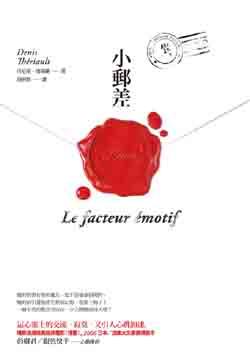 小郵差(中).jpg