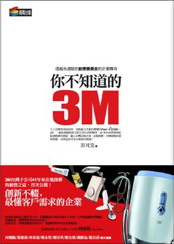 你不知道的3M(中).jpg