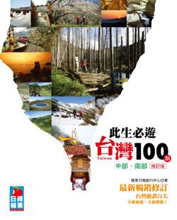 此生必遊台灣100點-中部‧南部 修訂版(中).jpg