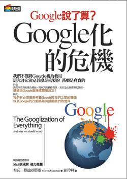 Google化的危機(中).jpg