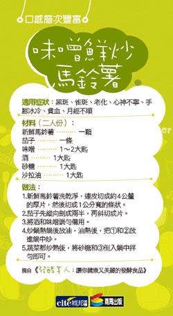 味噌先炒馬鈴薯(中).jpg