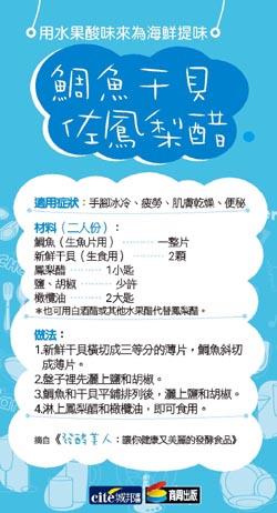 鯛魚干貝佐鳳梨醋(中).jpg