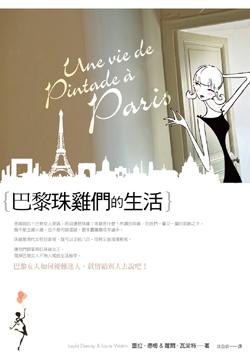 巴黎珠雞們的生活(中 ).jpg