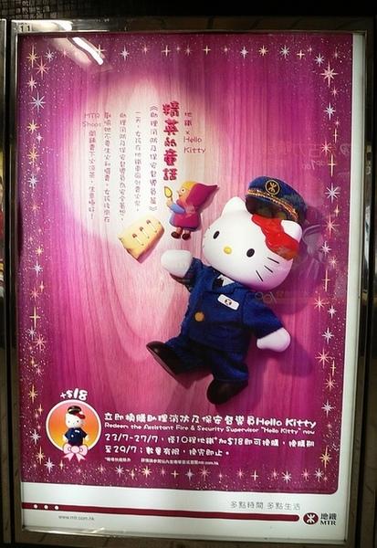 Hello Kitty童話