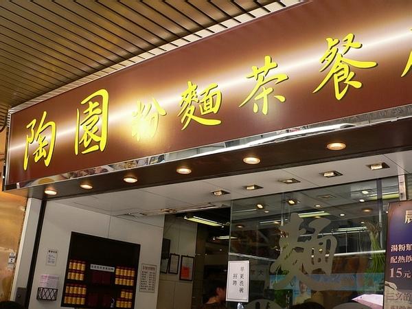 陶園粉麵茶餐廳