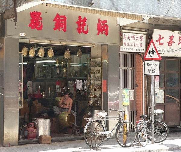 2007-07-22香港行 049銅匠