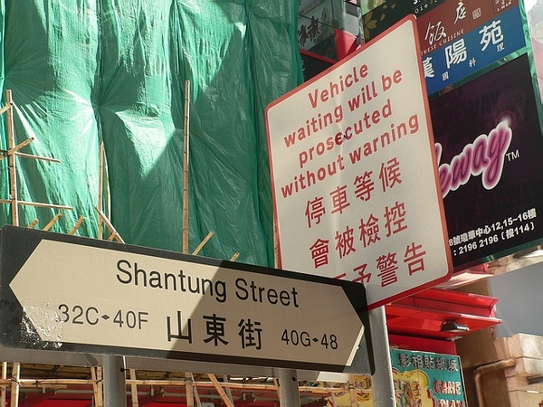 2007-07-22香港行 071會被檢控